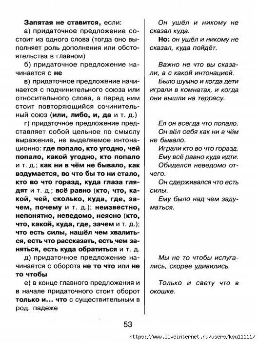 Grammatika Russkogo Yazyka V Tablicah I Shemah 5 11 Klass Obsuzhdenie Na Liveinternet Rossijskij Servis Onla Uroki Pisma Grammaticheskie Uroki Uchebnye Plakaty