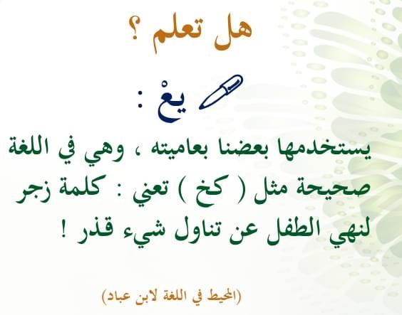 Pin By Noha On لغة القرآن Beautiful Arabic Words Words Quotes Arabic Words