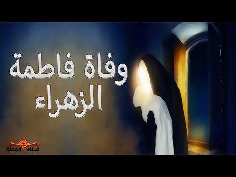 هل تعلم ما هو كبش الموت الذي ستذبحه الملائكة بين الجنة و النار سبحان الله Youtube Neon Signs Arabi Neon