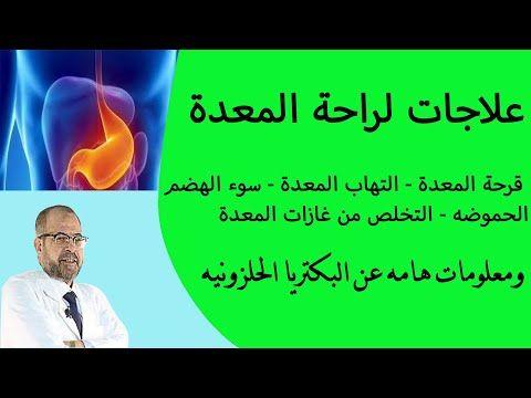علاجات لراحة المعدة علاج قرحة المعدة التهاب المعدة سوء الهضم الحموضة Youtube Healthy Living English Grammar Healthy