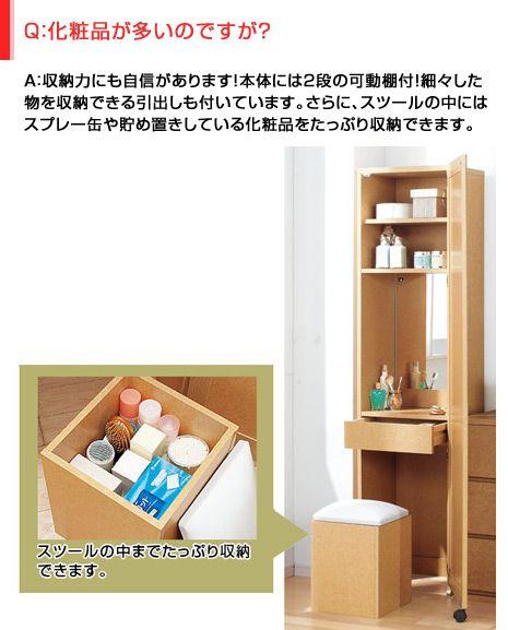 【ニッセン】 すき間ドレッサー 通販