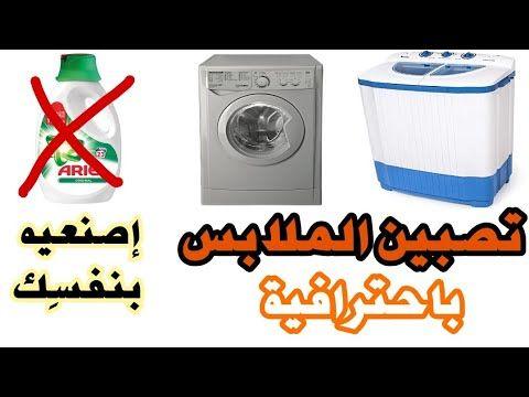 حيل رهيبة للغسيل معجون الاسنان هوا الحل برامج الغسالة غدي تشكريني Youtube Washing Machine Laundry Machine Home Appliances