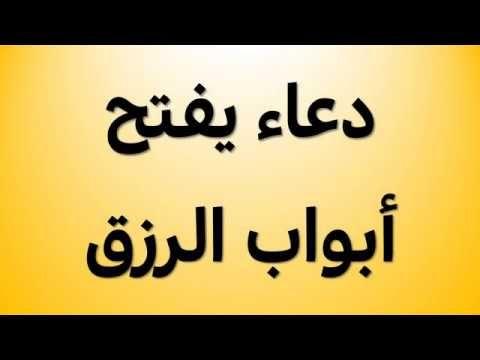 دعاء يفتح أبواب الرزق Morning Quotes Dua For Success Free Pdf Books