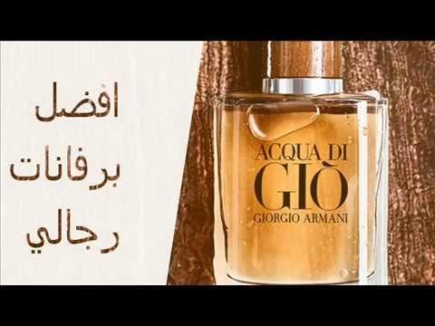 افضل برفانات رجالي عطور الشتاء للرجال Perfume Bottles Perfume Youtube