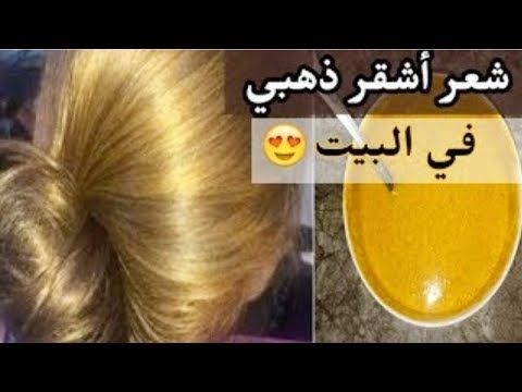 صبغة الكركم لعشاق اللون الآشقر الذهبى أوالنحاسى بطريقة طبيعية 100 100ومضمونة جدا جدا Youtube Beauty Recipes Hair Beauty Recipe Beauty