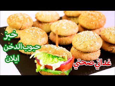 طريقة تحضير الخبز ب حبوب الدخن الصحي خبز البرغر بدقيق ايلان رطب وخفيف غدائي صحتي للشيف نادية Youtube In 2021 Food Bread Breakfast