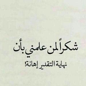 انت لي Words Quotes Talking Quotes Wisdom Quotes