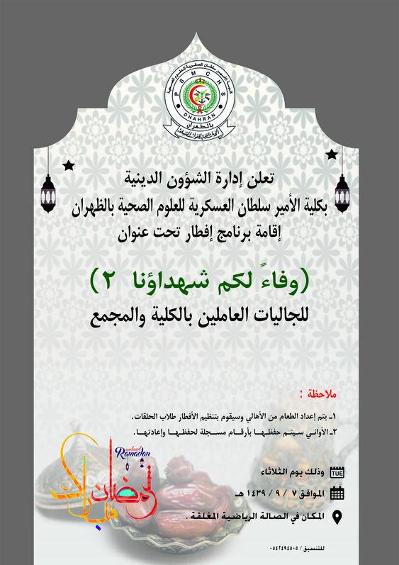 Iftar Invitation Iftar Invitations Ramadan