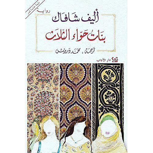 The Three Girls Of Eve In Arabic رواية بنات حواء الثلاث باللغة العربية Book Club Books Arabic Books Books