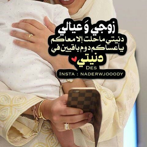 Pin By Amira Alattas On Family Arabic Love Quotes Love Quotes Quotes