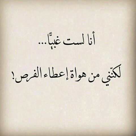 Pin By Sosa1990 On عبارات Arabic Quotes Lines Quotes Proverbs Quotes