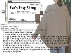 [Eve's Free P.]Basic Easy Shrug(초초보는 뜰 수 있는 쉬러그) - 쉬러그 도안, 쉬러그 뜨기 Add Eng. : 네이버 블로그