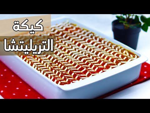 طريقة عمل كيكة التريليتشا التركية in 2020   Cakes, Recepten
