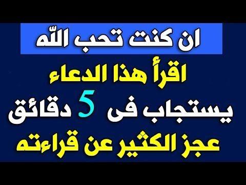 ان كنت تحب الله اقرأ هذا الدعاءالذي لا يرد قائله يستجاب فى 5 دقائق عجز الكثير عن قراءته Youtube Duaa Islam Islam Youtube