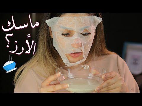 قناع البشره المفضل لدي مناسب للبشره الدهنيه والجافه والمختلطه نورس ستار Youtube Beauty Skin Care Routine Beauty Skin Care Skin Care Routine