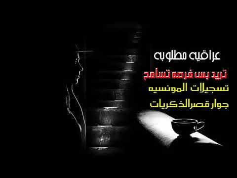 اغاني عراقيه مطلوبه تريد بس فرصه اسامح نسخه مسرعه Movie Posters Movies Poster