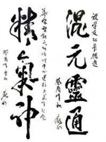 Manifeste pour le droit à l'exégèse - Articles - Médecine Traditionnelle Chinoise - Lotus Ardent