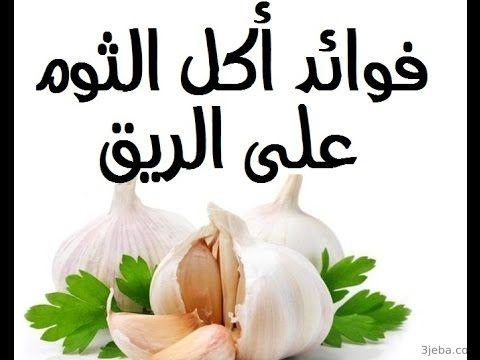 فوائد الثوم على الريق فوائد كثيرة جدا لتناول الثوم علي الريق في الصباح Garlic Ale Vegetables