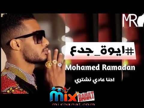 مهرجان أيوه جدع 8211 غناء الفنان محمد رمضان اغنية أيوه جدع لمحمد رمضان Ramadan Mr Incoming Call