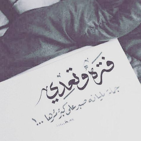 فتره وتعدي Money Quotes Arabic Quotes Funny Quotes
