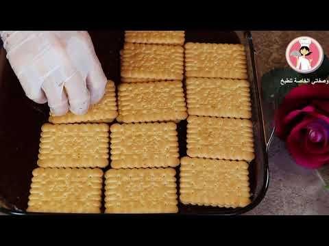 حلويات باردة سهلة وسريعة بدون فرن حلى البسكويت والمهلبية مع رباح محمد الحلقة 398 Youtube Cold Desserts Sweet Recipes Arabic Food