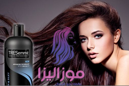 افضل انواع شامبو تريسمي للشعر Hair Straightener Hair Beauty
