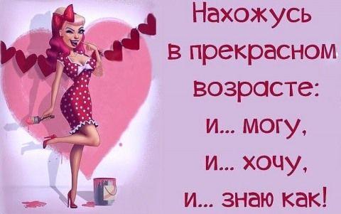 Прикольные смешные статусы про возраст женщин со смыслом   Смешно,  Романтические цитаты, Смешные цитаты