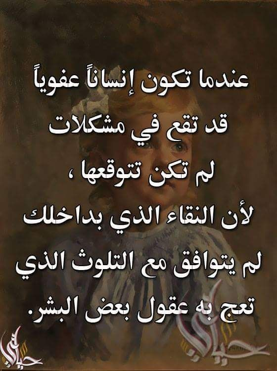 Epingle Par فلسطينية ولي الفخر Sur روائع الحكم Proverbes Et Citations Citation Proverbe