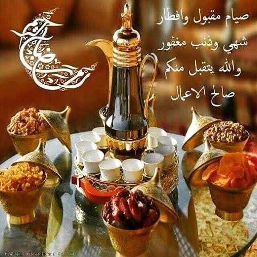صيام مقبول و صدقة جارية Arabic Coffee Iftar Arabic Sweets