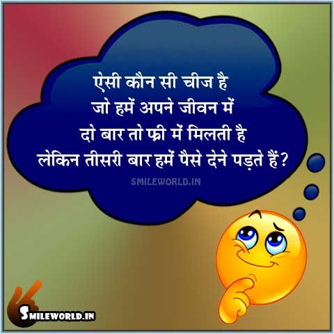 Hindi Paheliyan For Whatsapp Status Tricky Riddles Funny