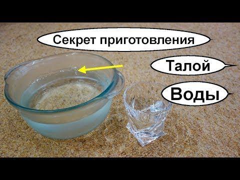 талая вода как приготовить