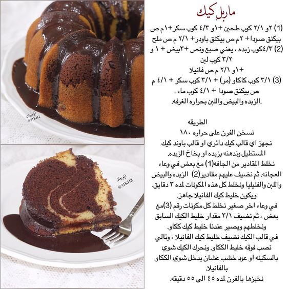 Pin By Faten Husari On حلويات Cooking Cake Baby Food Recipes Arabic Food