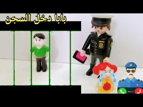 الشرطي دخل بابا السجن ياترى ليه قصص أطفال حكايات اطفال بالعربية عائلة حسام Youtube Lil