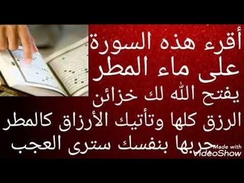 أقرء هذه السورة على ماء المطر يفتح الله لك خزائن الرزق كلها وتأتيك الأرزاق كالمطر جربها بنفسك Youtube Islamic Quotes Quran Duaa Islam Islamic Quotes