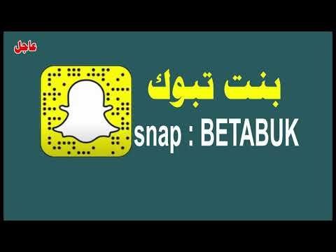 سنابات بنت تبوك Snap Betabuk بنت بنات تبوك Snapchat Screenshot Fictional Characters Character