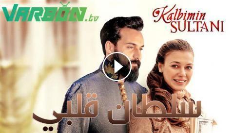 سلطان قلبي الحلقة 4 الرابعة Tv News Movie Posters Movies