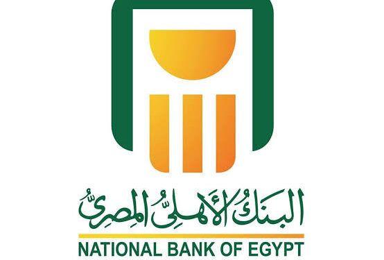 تعرف على شهادات الإدخار التي يقدمها البنك الأهلي المصري للمواطنين Calm Calm Artwork Egypt