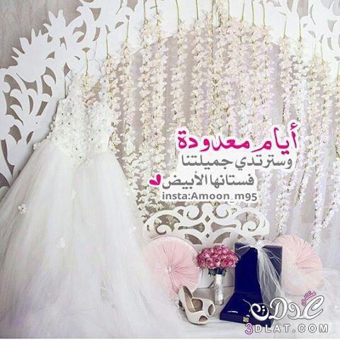 صور تهنئة بالزواج 2018 رمزيات اقتراب الزواج بطاقات تهنئة بالزواج جديدة2017 صور تهنئة للعر Diy Wedding Decorations Wedding Pillars Wedding Details Photography