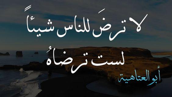 ما كل ما يتمنى المرء يدركه رب امرئ حتفه فيما تمناه أبو العتاهية Neon Signs Arabic Calligraphy Calligraphy