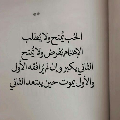 Pin By Marah Mar I On بالعربي Thoughts Quotes Arabic Quotes Words