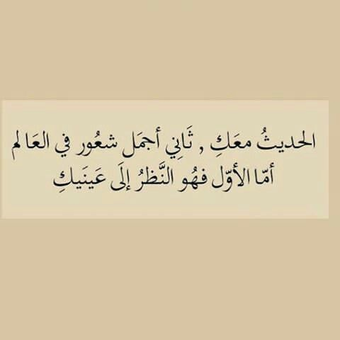 Pin By M M M On كلمات ومشاعر Arabic Quotes Quotes Words