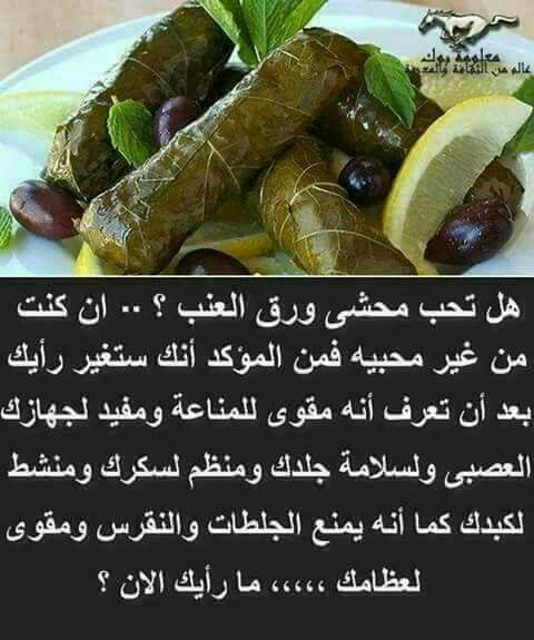 Pin By Fayza Farhi On معلومات Vegetable Benefits Health And Nutrition Nutrition
