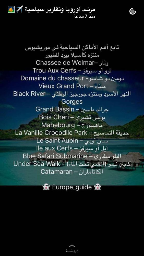 Pin By Hind Abdullah Arabic On موريشيوس Travel And Tourism Travel Destinations Travel Guide