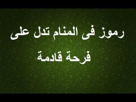 رموز فى المنام تدل على فرحة قادمة Youtube Calligraphy Arabic Calligraphy