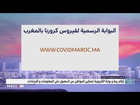 وزارة الصحة تطلق البوابة الرسمية لفيروس كورونا المستجد بالمغرب Youtube Pandora Screenshot
