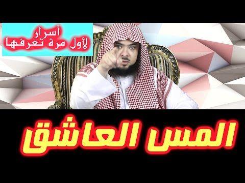 المس العاشق أعراضه درجاته وأسرار كبيرة وطريقة العلاج منه بإذن الله Youtube In 2020 Youtube Islam Broadway Shows