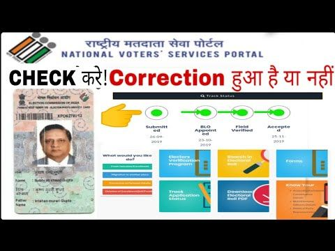 Voter Card Verification Status Check In Nvsv How To Check Voter