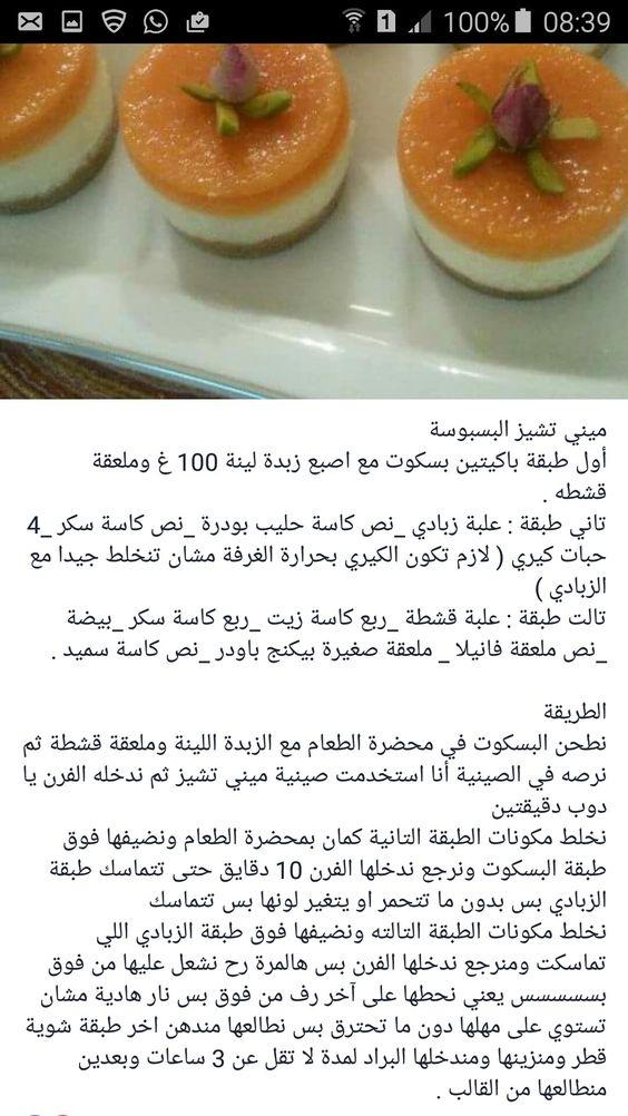 ميني تشيز بسبوسة Cooking Recipes Arabic Dessert Food