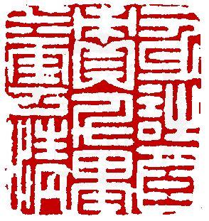 Chen Sue(1607- 1692) 程邃刻〔一身詩酒債千里水雲清〕,印面長寬為2.3X2.4cm   程邃,安徽歙縣人,長於金石考據之學,篆刻刀法凝重,富有筆意。朱文喜以大篆入印,面目一新;白文深得何震印法,尤為傳其神韻。於文彭、何震、汪關、朱簡外,另立門戶。程氏篆刻風格對其後的完白山人有相當大的影響,因程係歙縣人,故人稱之為「歙派」。