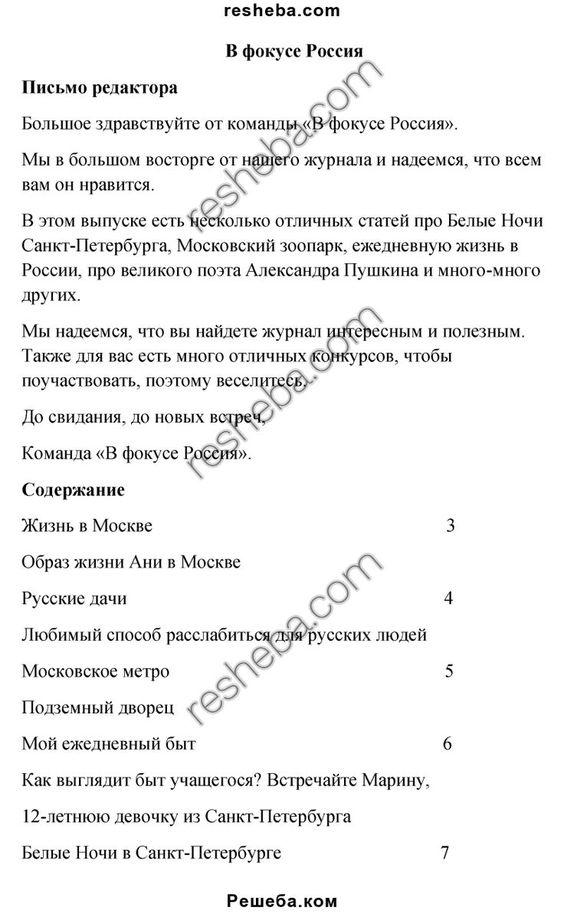Готовые домашние задания по химии под редакцией и.е.шимановича. 10 класса